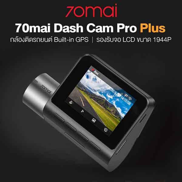 70mai Pro Plus