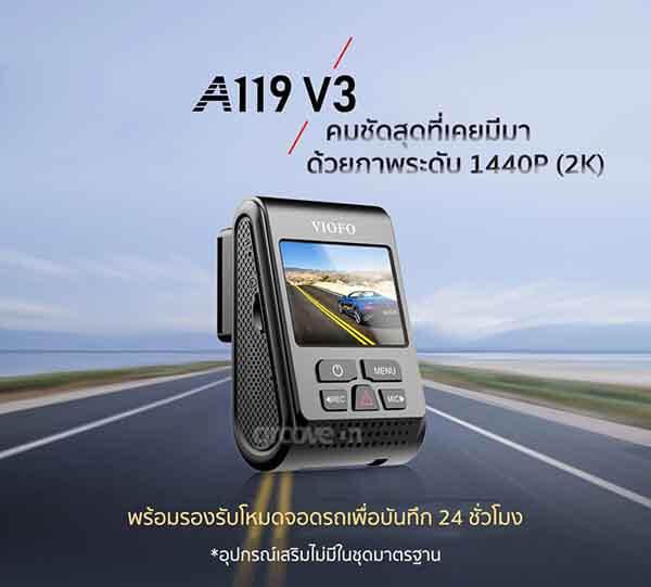 A119 V3
