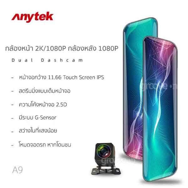 Anytek A9