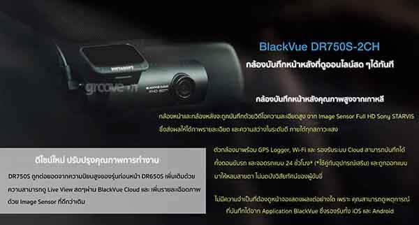 Blackvue 750