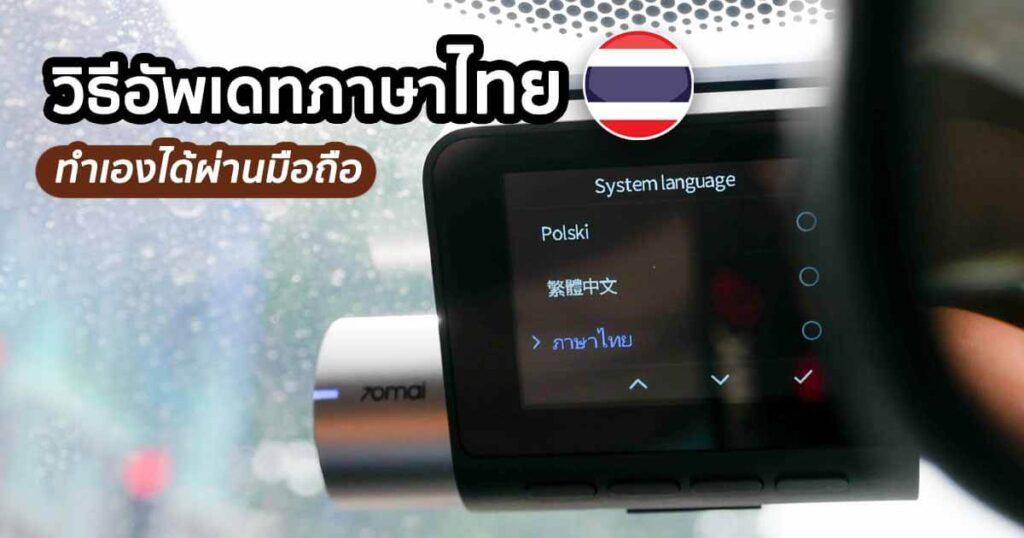 กล้องติดรถ 70mai ภาษาไทย
