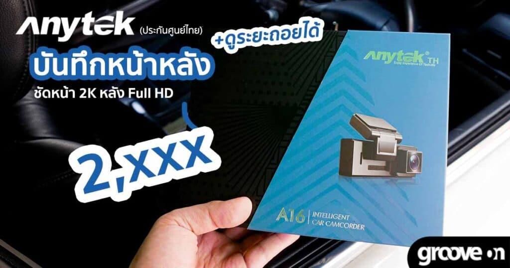 Preview Anytek A16