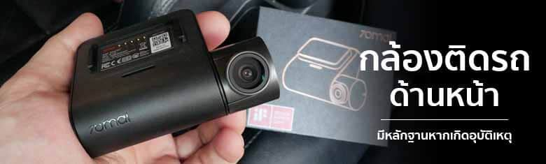 กล้องติดรถ xiaomi