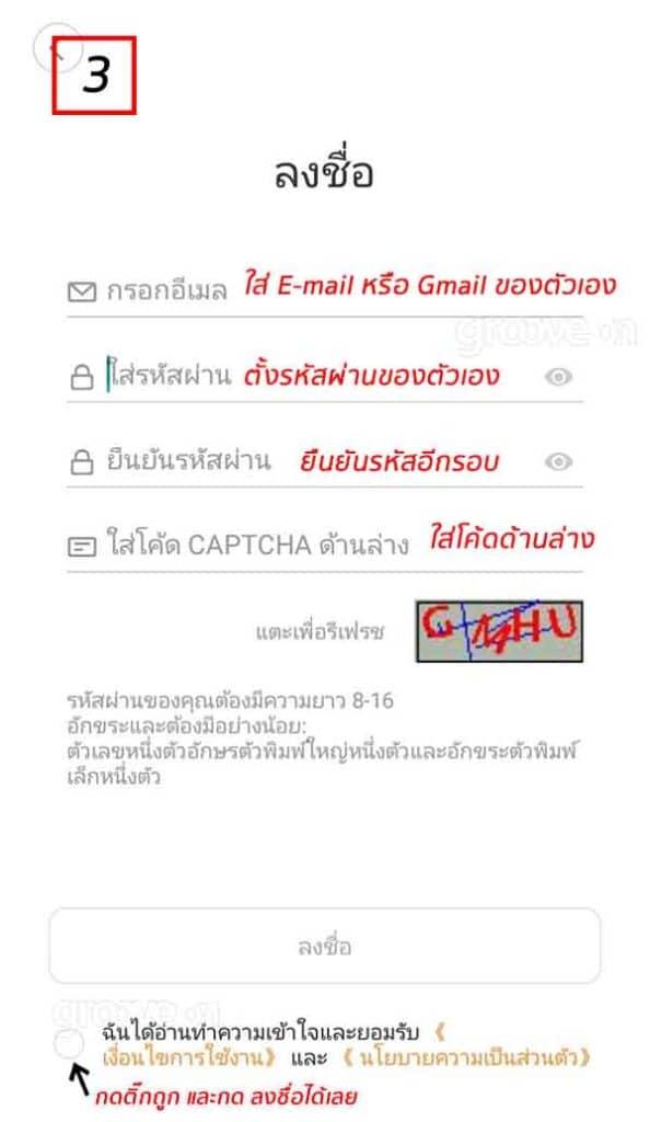 sign up App Yi