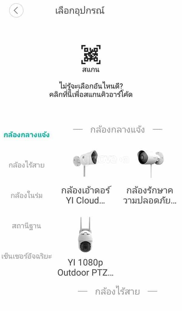 App yi camera