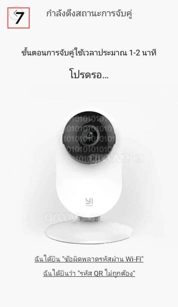 setting Yi Home 1080p