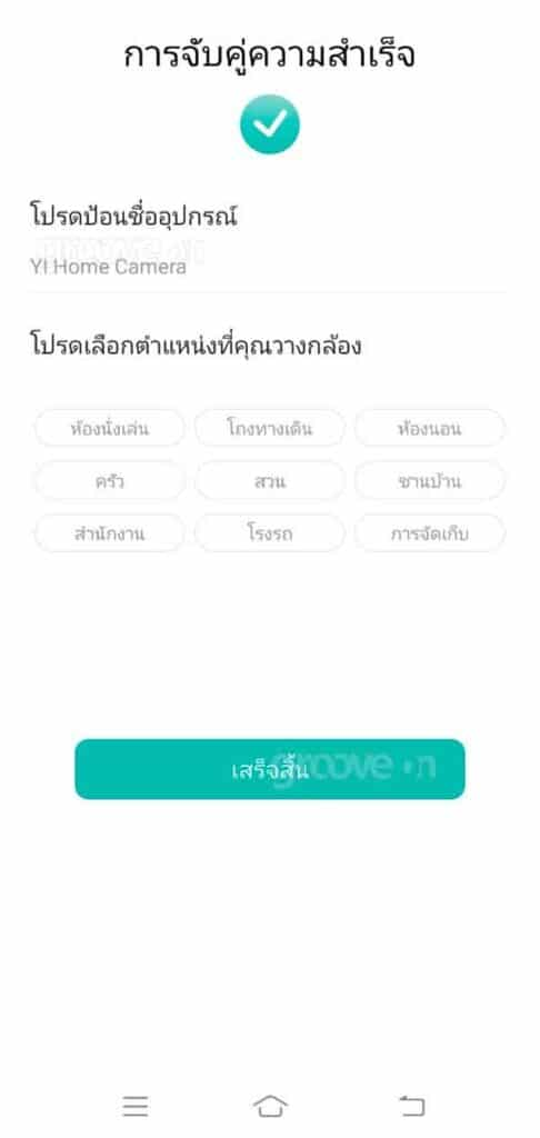 Connect successfully App Yi Home 1080p