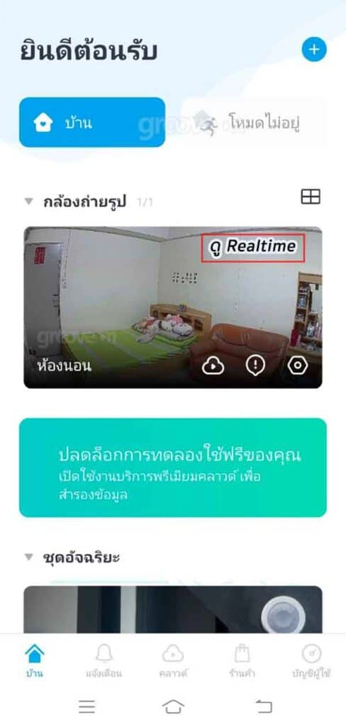 realtime Yi Home 1080p