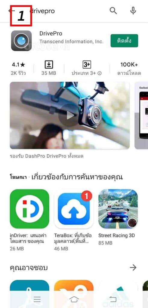 transcend app