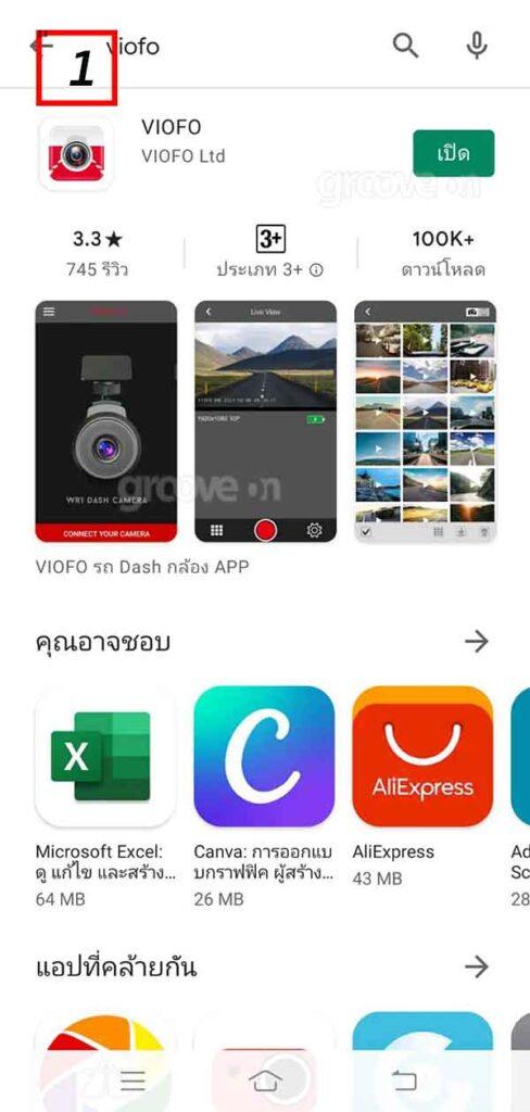 viofo App