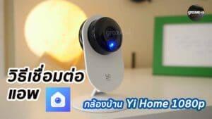 wallpaper yi home 1080p