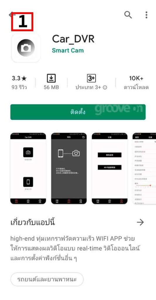 Download App Car_DVR