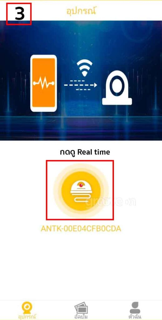 App anytek