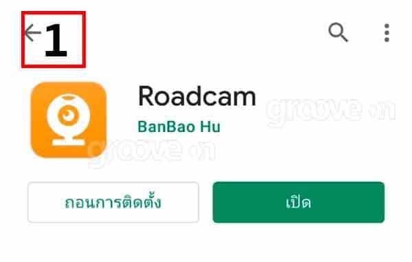 download app roadcam