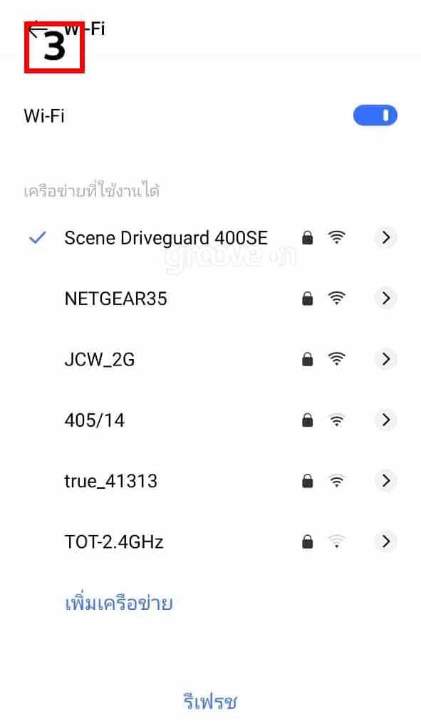 link Wifi Scene