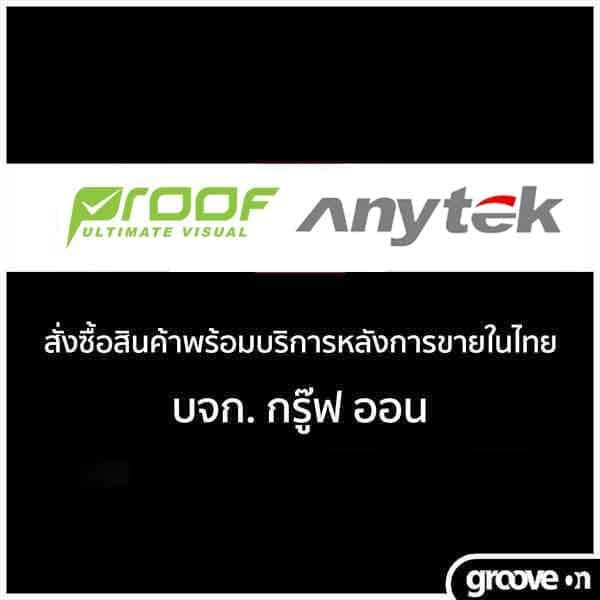 where-to-buy-proof - anytek